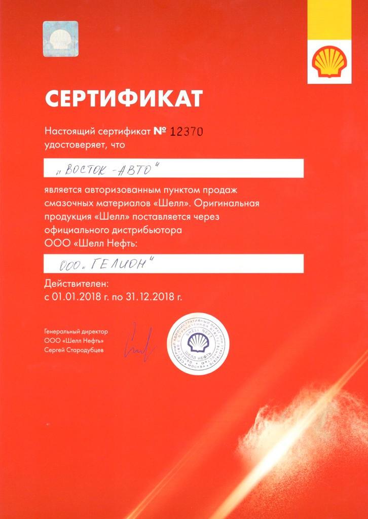 Сертификаты на масла Восток-Авто в Нижнем Новгороде