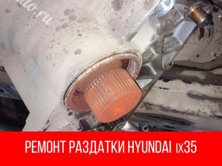 Ремонт раздатки Хендай Ай Икс 35