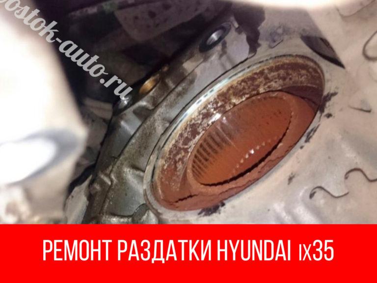 Ремонт раздатки Хендай Ай Икс 35 в Нижнем Новгороде