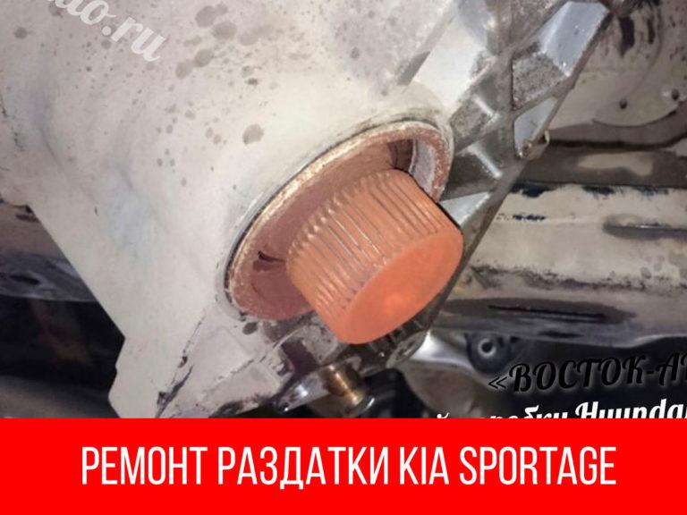 Ремонт раздатки Киа Спортейдж в Нижнем Новгороде