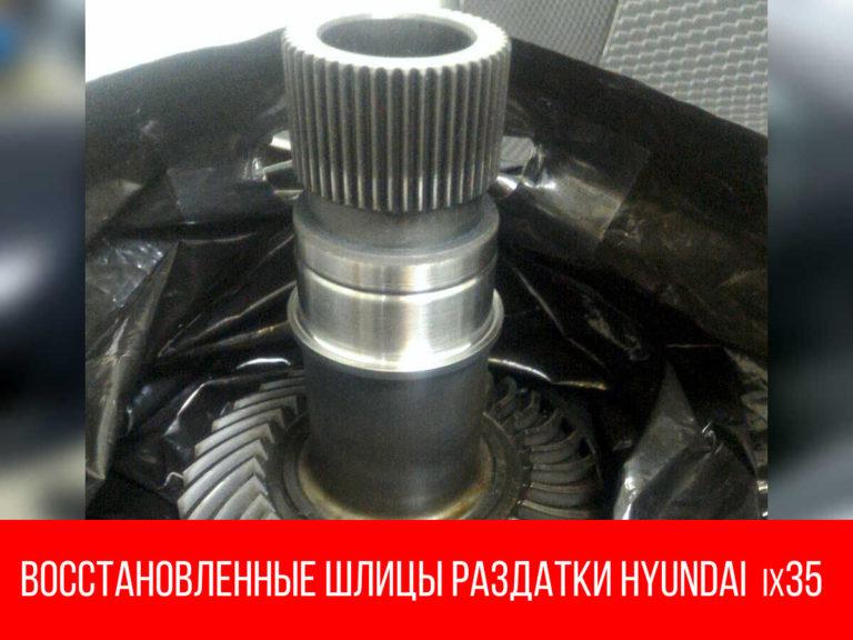Восстановление шлицов раздатки Hyundai ix35 полного привода