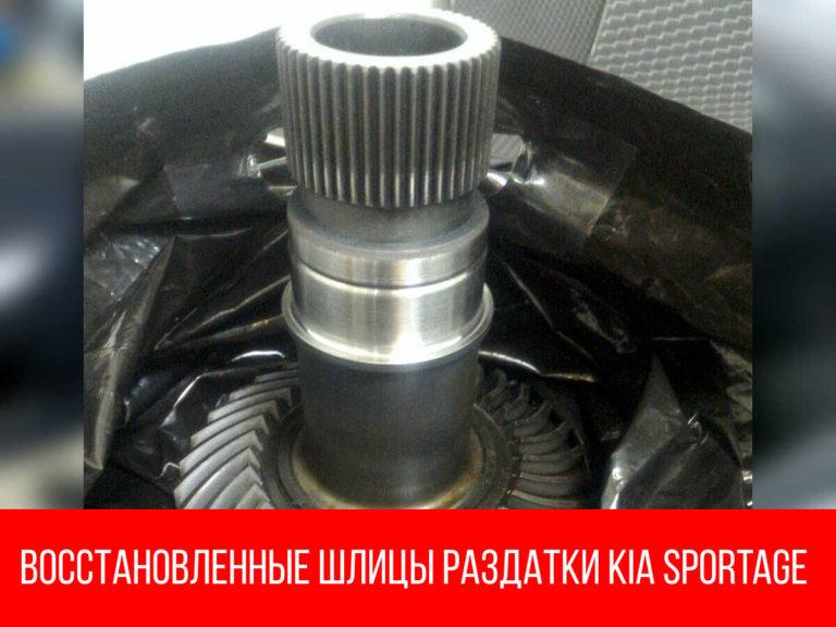 Восстановление шлицов раздатки Киа Спортейдж