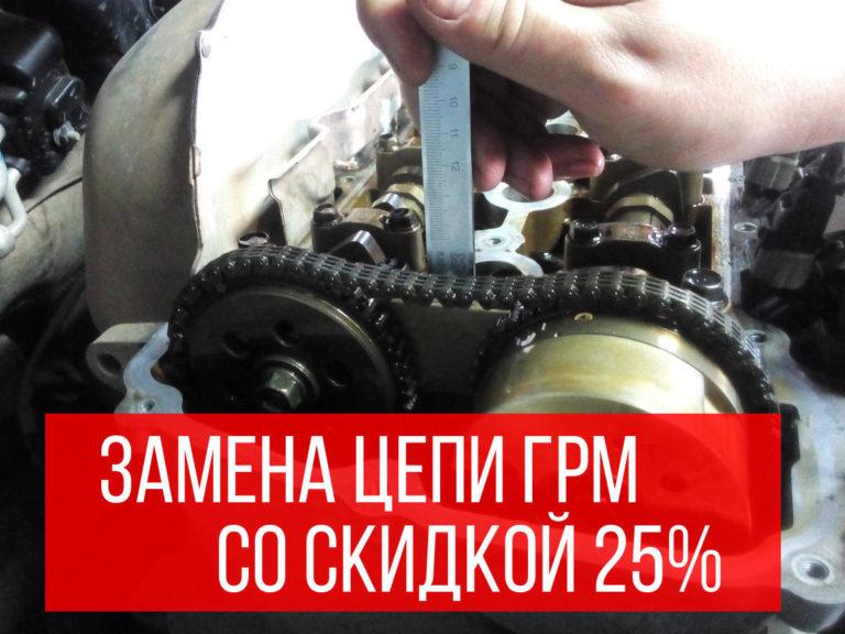 Замена цепи ГРМ со скидкой