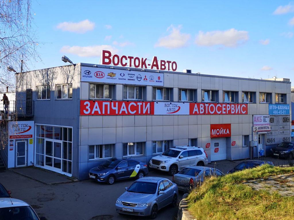 Восток-Авто на проспекте Гагарина Автосервис и Автозапчасти