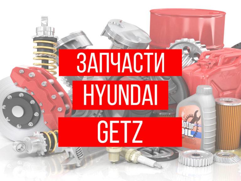 Запчасти Хендай Гетц