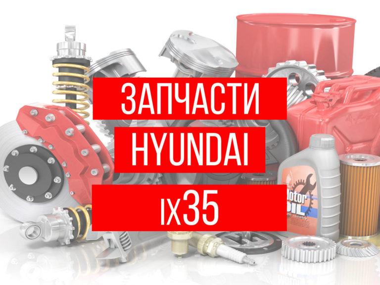 Запчасти Хендай ix35
