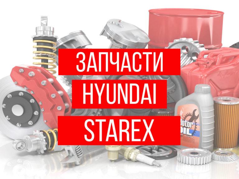 Запчасти Хендай Старекс h1