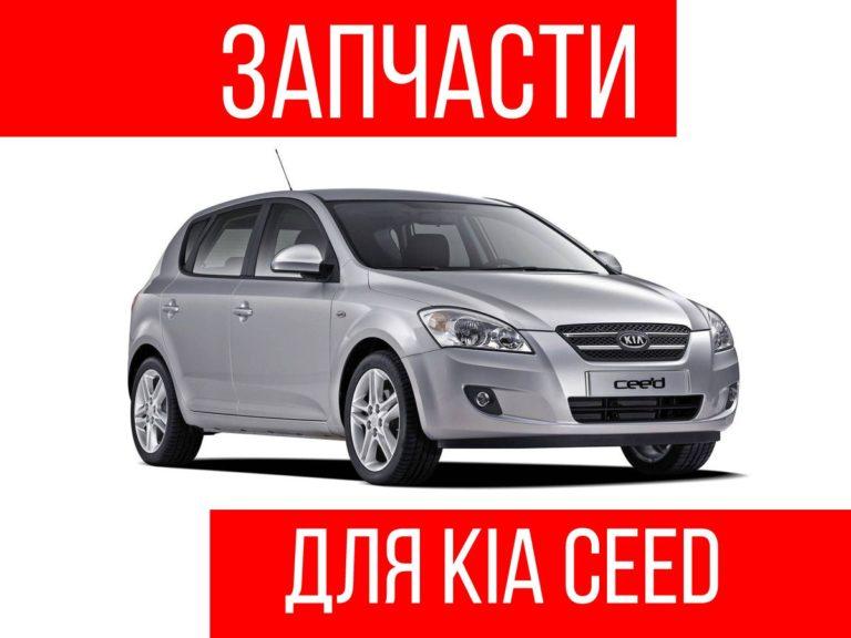 Запчасти для Киа Сид 1 2 3 4 в Нижнем Новгороде