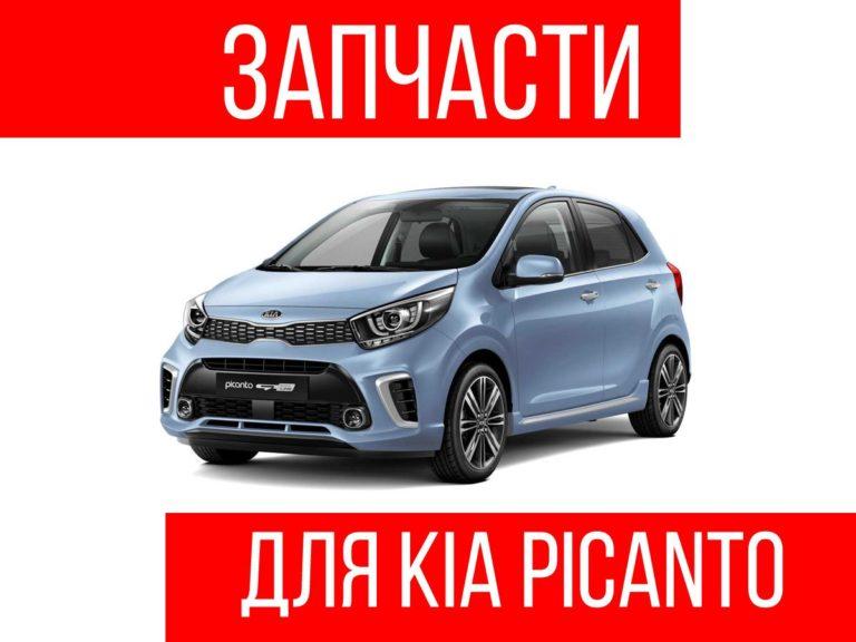 Запчасти Киа Пиканто 1 2 3 4 в Нижнем Новгороде