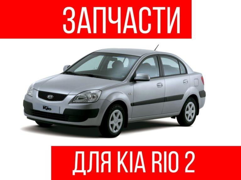 Запчасти для Киа Рио 2 в Нижнем Новгороде