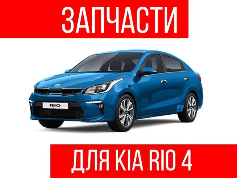 Запчасти для Киа Рио 4 в Нижнем Новгороде