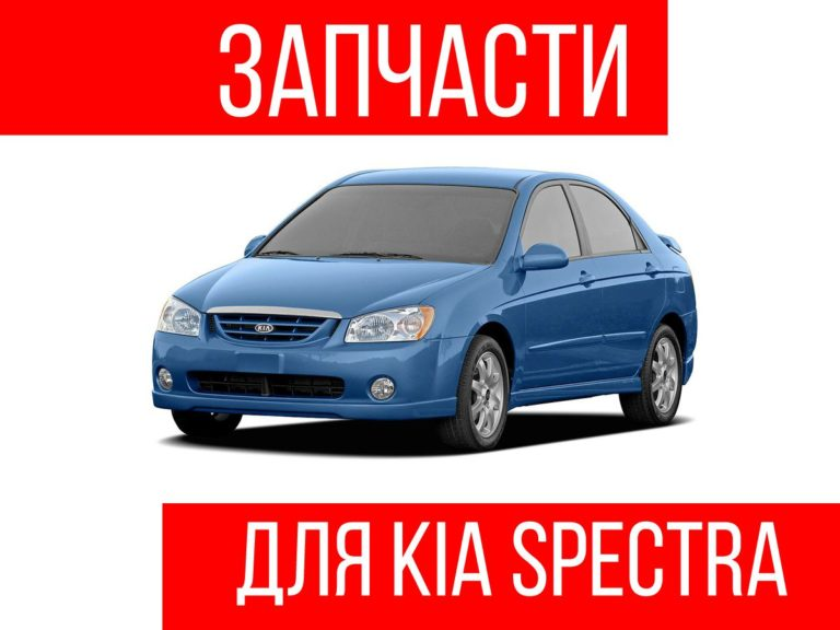 Запчасти Киа Спектра в Нижнем Новгороде