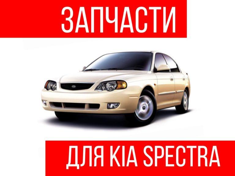 Запчасти для Киа Спектра в Нижнем Новгороде